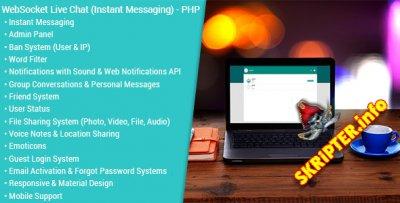 WebSocket Live Chat v2.0.1 - многофункциональный чат для сайта