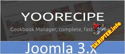 Yoo Recipe v5.3.0 Rus - книга рецептов для Joomla