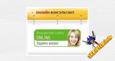 Mibew Messenger v3.1.3 Rus с интеграцией в DLE