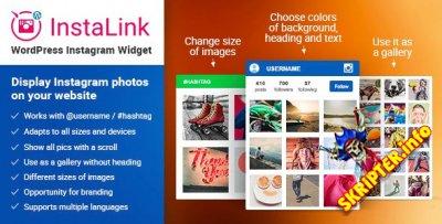 InstaLink v2.1.9 - отображение Instagram на сайте WordPress