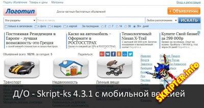 Skript-ks v4.3.1 - скрипт доски объявлений