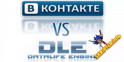 Изменения API авторизации в социальной сети Вконтакте для DLE