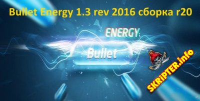 Bullet Energy 1.3 rev 2016 сборка r20 - модуль форума для DataLife Engine