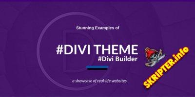 Divi v3.2 Rus + Divi Builder v2.2 Rus - шаблон и конструктор для WordPress