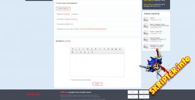Nullcode - легкая тема для DLE