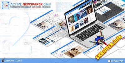 Active Newspaper CMS v2.0.0 - CMS новостного портала