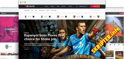 JS Calcio v1.0.0 - шаблон спортивного портала для Joomla