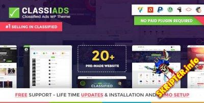 ClassiAds v5.3.7 - шаблон доски объявлений для WordPress