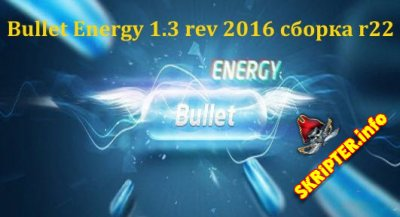 Bullet Energy 1.3 rev 2016 сборка r22 - модуль форума для DataLife Engine