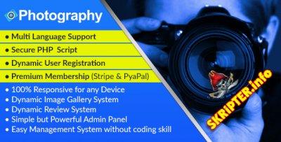Photography v1.0 - скрипт управления фотографиями