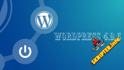 WordPress 4.9.6 Rus