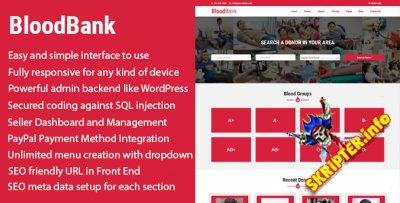 BloodBank v1.0 - скрипт справочника доноров крови