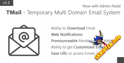 TMail v3.3 Rus - скрипт временной электронной почты