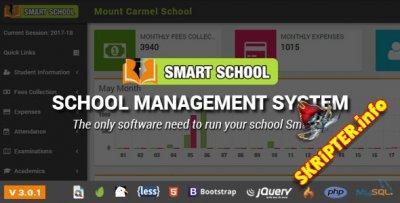 Smart School v3.0.1 - система управления школой