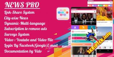 News App Pro - приложение для Android