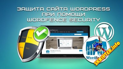 Wordfence Security Premium v7.3.4 Nulled - тотальная защита для WordPress