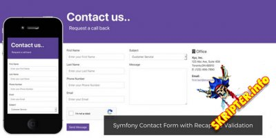 Symfony Contact Form v1.0 - контактная форма для сайта