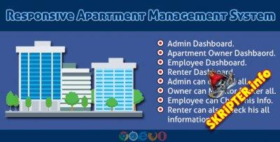 Apartment Management System v3.0 - скрипт управления недвижимостью