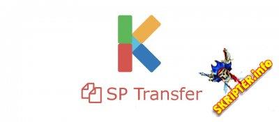 SP Transfer v4.0.3 - перенос данных между сайтами Joomla