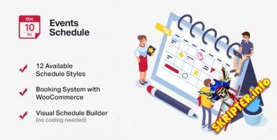Events Schedule v2.5.5 - создание расписания для Wordpress