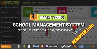Smart School v6.0 Rus Nulled - система управления школой