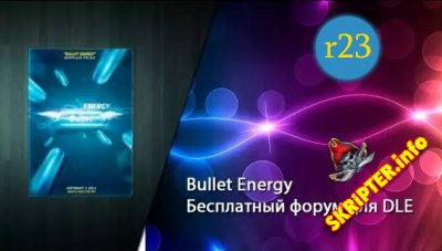 Bullet Energy 1.3 rev 2016 сборка r23 - модуль форума для DataLife Engine