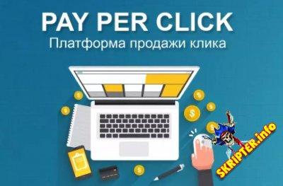 Oki v1.0 Nulled - скрипт оплаты за клик