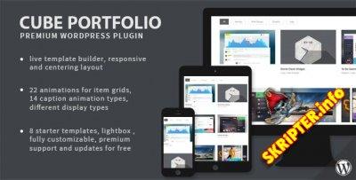 Cube Portfolio v1.16.6 - плагин портфолио для WordPress