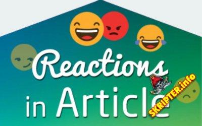 Reaction in Article v1.0 - реакция в статье на Joomla