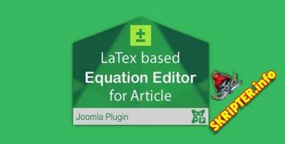 Equation Editor For Article v1.5 - математическое уравнение в статьях Joomla