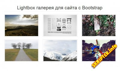 Lightbox галерея для сайта с Bootstrap