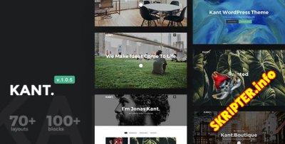 Kant v1.0.5 - многопользовательская WordPress тема для стартапов