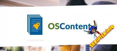 OSContent Pro v1.12.1 - управление контентом Joomla