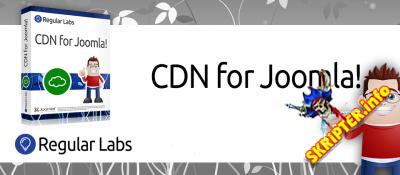 CDN for Joomla Pro v6.2.2 Rus- интеграция с CDN-сетью