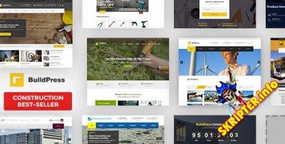 BuildPress v5.5.7 Rus - WordPress тема для строительного бизнеса
