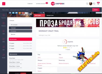 Шаблон AniPoisk - dashboard v3.0 for DLE