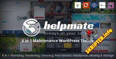 Helpmate v1.1.3 - шаблон сферы услуг для WordPress