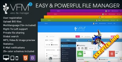 Veno File Manager v3.7.4 Rus -