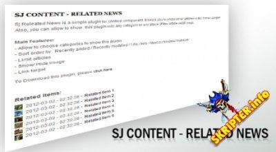 Sj Content Related News v2.7 - плагин похожих материалов для Joomla