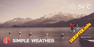 Simple Weather v4.3.2 Rus - плагин погоды для WordPress