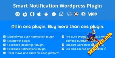 Smart Notification v7.8.1 - система push-уведомлений для WordPress
