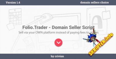 FolioTrader v1.4.3 - скрипт продажи доменов