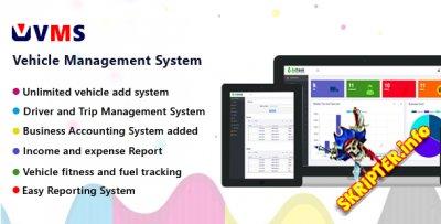 VMS v1.0 - система управления транспортными средствами