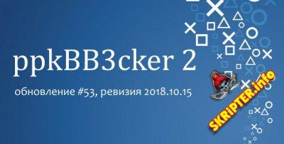 ppkBB3cker 2 v53 [2018-10-15] - мод торрент трекера