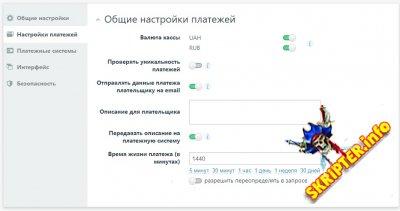 Payment Providers v2.0.2 Rus - расширение списка платежных профилей для платного повышения прав