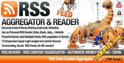 RSS Aggregator v3.8 - RSS граббер новостей