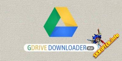 GDrive Downloader v1.0 - генератор прямой загружаемой ссылки для Google Диска