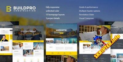 BuildPro v1.1.2 - строительная тема для WordPres