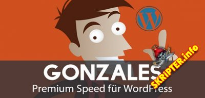 Gonzales v2.1.6 - ускорение WordPress сайта