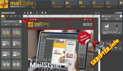 MailStyler Newsletter Creator Pro v2.5.0.100 Rus Portable - конструктор информационных рассылок